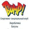 BUMP! | Батуты | Акробатика | Танцы | Фитнес