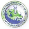 Липецкий Областной Центр событийного туризма