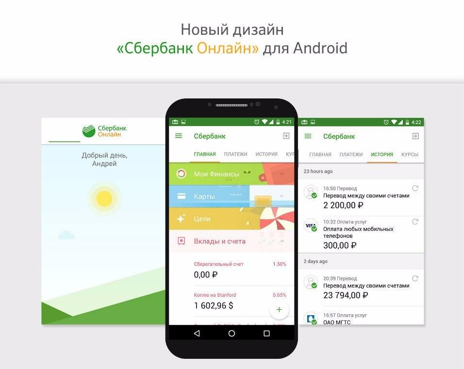Скачать сбербанк приложение на андроид