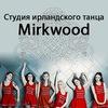 """Студия ирландского танца """"Mirkwood"""" (СПб)"""