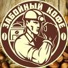 """Мини-кофейня """"Забойный кофе"""""""