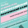 Всероссийский поэтический слэм в Буфете