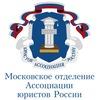 Московское отделение Ассоциации юристов России