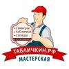 Таблички Симферополь
