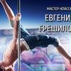 МК Евгения Грешилова 21 мая в Москве!