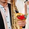 Саксофонист Минск Саксофон на свадьбу