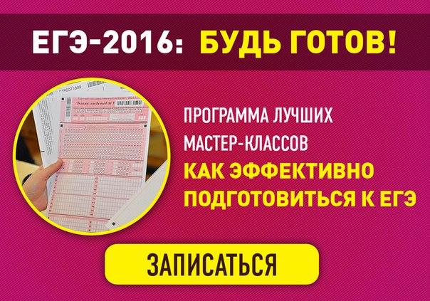 Решу огэ 2016 9 класс - a8f