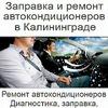 Ремонт автокондиционеров в Калининграде