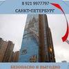 Продать квартиру в Санкт-Петербурге безопасно по