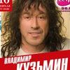 В. КУЗЬМИН, 16 февраля, «Максимилианс» Самара