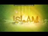 ISLAM под музыку Мулла - Мусульманская молитва