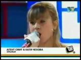 Агент Смит и Катя Чехова (Кatya First) - Крылья (Wings)