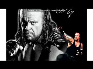 «Undertaker» под музыку Wwe Raw - грабавщик. Picrolla