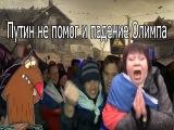 Путин не помог - падение Олимпа