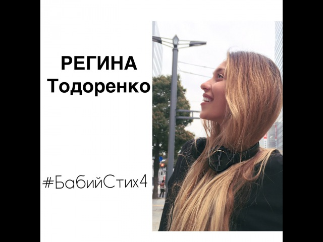 Регина Тодоренко Бабий стих №4