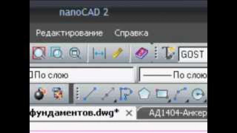 NanoCAD. Интерфейс программы