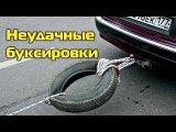 Подборка неудачные буксировки | Автомобильные истории