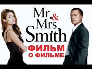 Мистер и Миссис Смит - фильм о фильме ЧАСТЬ 2