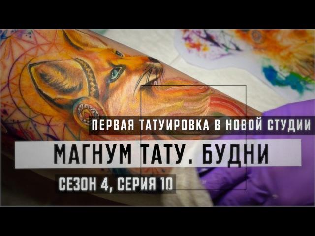Первая татуировка в новой студии - «Магнум тату. Будни» [Сезон 5, серия 1]