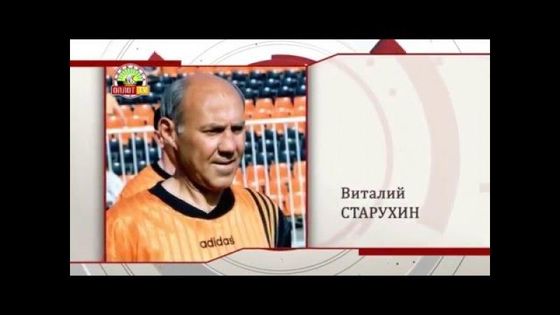 Виталий Старухин - лучший футболист СССР в 1979 году
