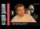 НА ОДНОМ ДЫХАНИИ 1 серия HD 2015 Детектив, триллер.