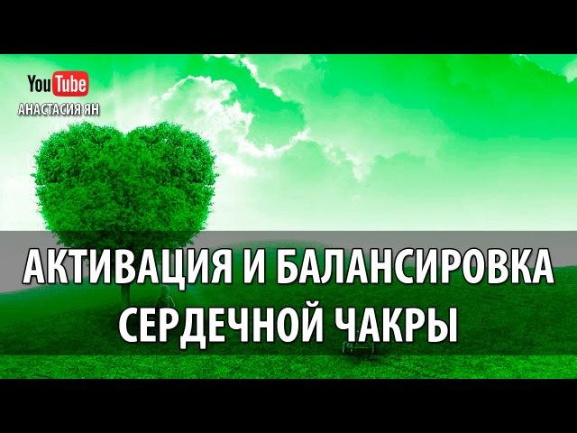 ☯ Мантра Йям Активация И Балансировка Сердечной Чакры Мантра ЙАМ Анахата Чакры