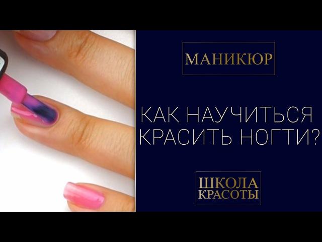 Как научиться красить ногти?