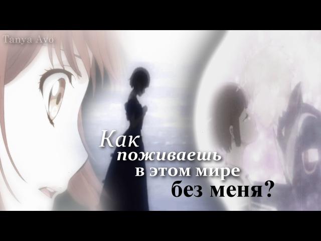 「Грустный аниме клип」Ты скажи, как поживаешь в этом мире без меня? (совместно с КаЛиса Тян)