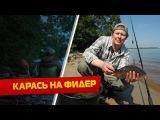 Карась на фидер в начале лета Про рыбалку с нижегородцами.
