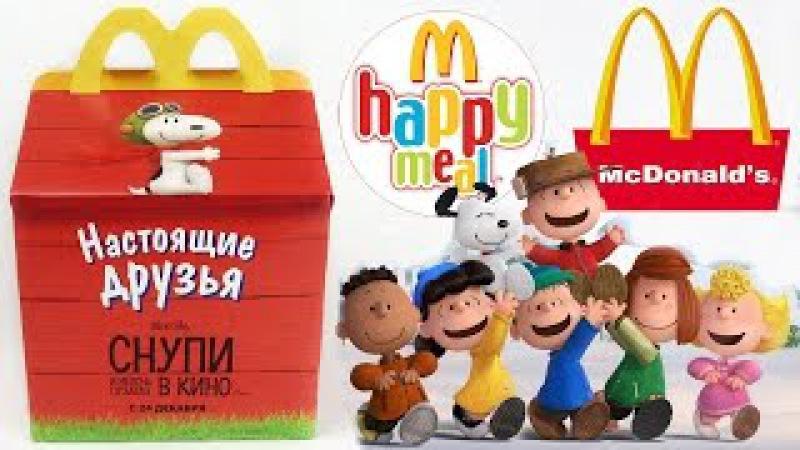 Хэппи Мил Снупи и мелочь пузатая Январь 2016 | Happy Meal The Peanuts Movie January 2016