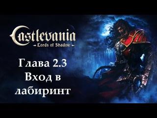 Castlevania - Lords of Shadow. Глава 2.3 - Вход в лабиринт