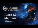 Castlevania - Lords of Shadow. Глава 1.2 - Мертвое болото