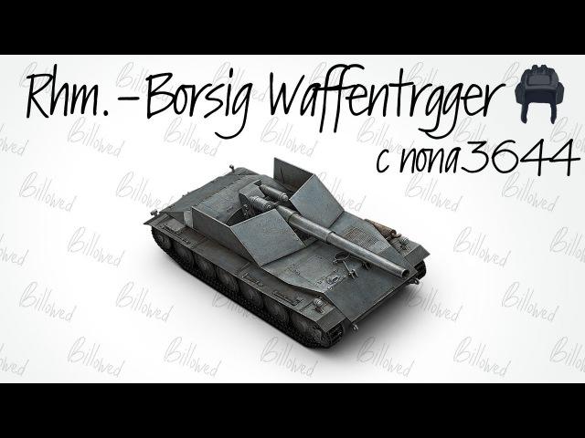 Rhm.-Borsig Waffenträger [World of Tanks Blitz] с nona3644