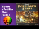 "Настольная игра - Forbidden Stars  Часть 1 ""Live play"" board game Forbidden Stars"
