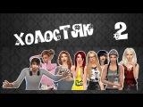 The Sims 4 Challenge ~ Холостяк ~ 2 День конфузов и не очень удачных шуток.