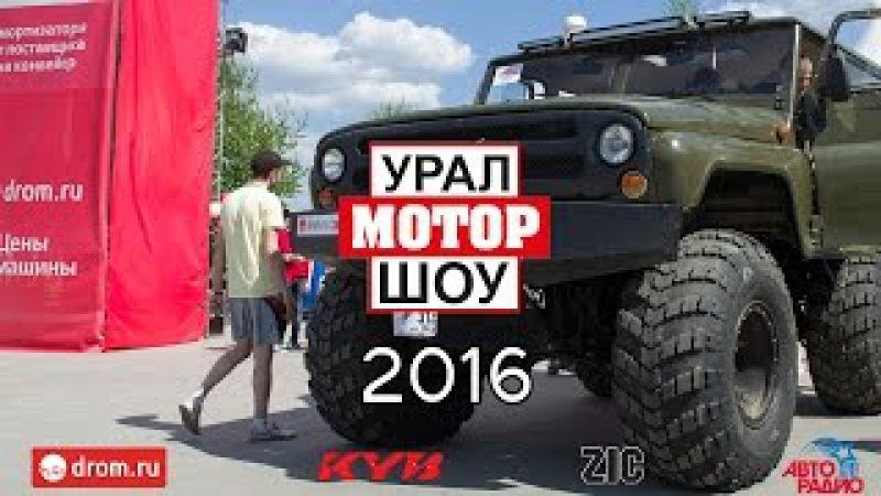 УралМоторШоу - 2016. Видеоотчёт.