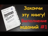 Закончи эту книгу! Выполнение заданий #1 Finish this book! FTB #1