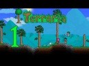 Teraria 1 3 1 1 прохожденія серія 1 12