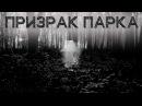 ПРИЗРАК ПАРКА БЕНИТО ХУАРЕСА Пугающие мистические истории 130