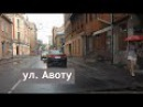 Рижские трущобы: улица Авоту