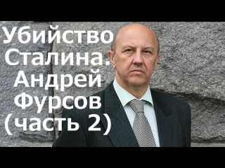Предательство Хрущева. Андрей Фурсов. Часть 2