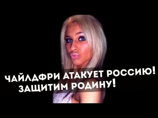 Чайлдфри АТАКУЕТ Россию! Защитим Родину!