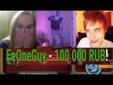 ДОНАТ 100 ТЫСЯЧ ОТ EeOneGuy!!! РОЗЫГРЫШ СЕСТРЫ НА СТРИМЕ!(БпС)