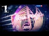 Песня года  часть 1.  2016. 01. 01.HDTV
