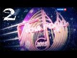 Песня года часть 2 2016. 01. 02. HDTV
