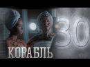 Корабль Россия • 2 сезон • 4 серия vk.com/kinofeniks