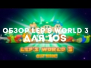 Обзор Lep's World 3 для IOS.