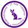 IT FOX - IT ТЕХНОЛОГИИ