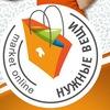 Онлайн-маркет Нужные вещи