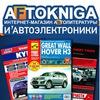 Интернет-магазин автолитературы АВТОКНИГА